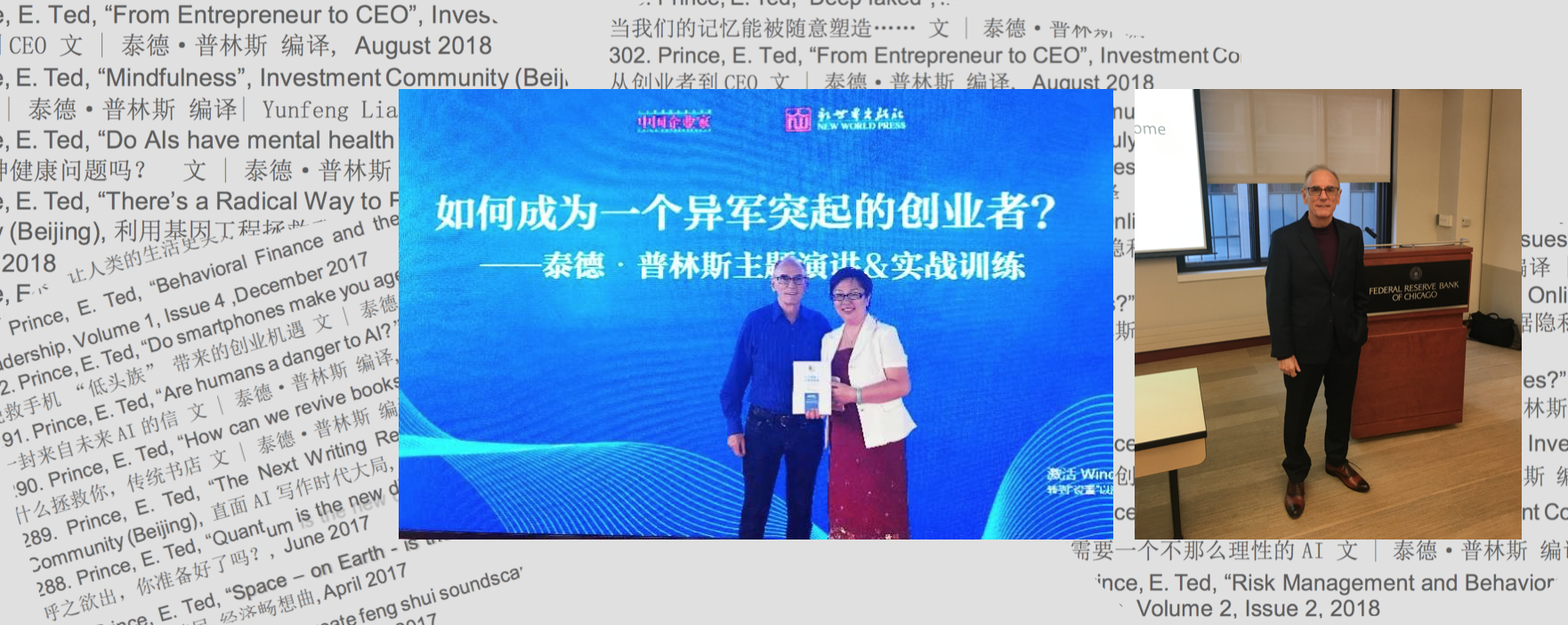 Helping to Invent the Future, GloballyChinese Entrepreneurs AssociationNew World Press, BeijingFederal Reserve Bank of Chicago